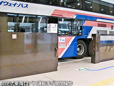 新設移転したJR大阪駅高速バスターミナルには、車いす乗車への配慮がない!_c0167961_275235.jpg