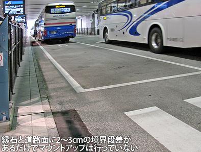 新設移転したJR大阪駅高速バスターミナルには、車いす乗車への配慮がない!_c0167961_284410.jpg