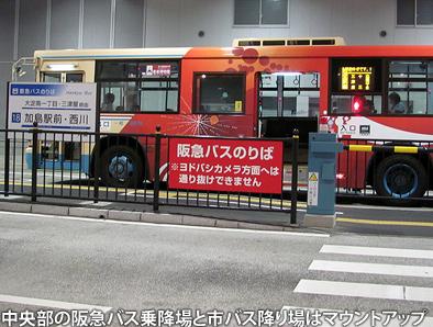 新設移転したJR大阪駅高速バスターミナルには、車いす乗車への配慮がない!_c0167961_295249.jpg