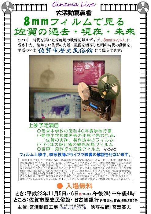 今秋、佐賀ん街中で私主催の8ミリイベントを行ないます_b0182666_0141271.jpg
