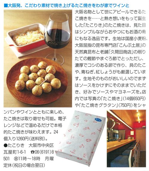 家庭画報11月号に紹介記事が掲載されました。_e0251789_2326352.jpg