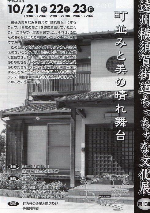 遠州横須賀街道ちっちゃな文化展_c0163793_10115245.jpg