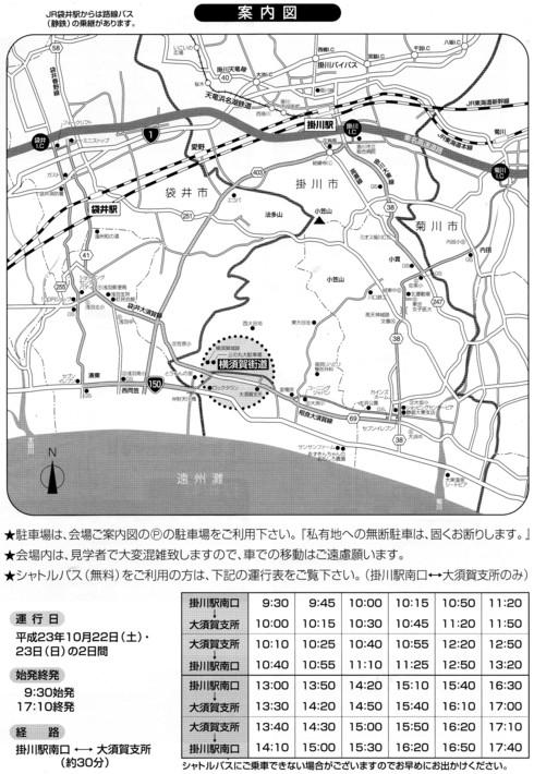 遠州横須賀街道ちっちゃな文化展_c0163793_1013043.jpg