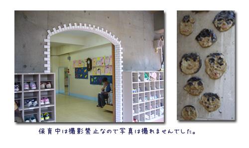 敬老保育参観日 (10月12日)_c0051105_0164894.jpg