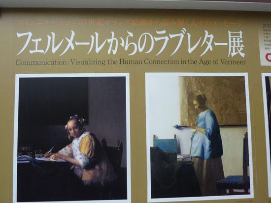 フェルメールからのラブレター展、ワシントンN・ギャラリー展_e0048413_17273876.jpg