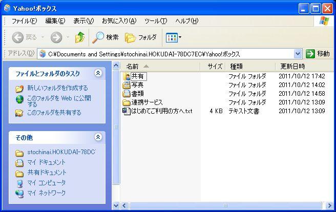 クラウドサービスをどうする_c0025115_20293736.jpg