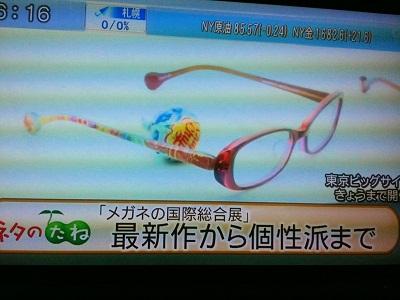 テレビ東京放送されました!!_f0191715_9193999.jpg