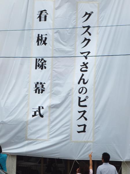うちなーんちゅのピスコ_d0063218_1215090.jpg