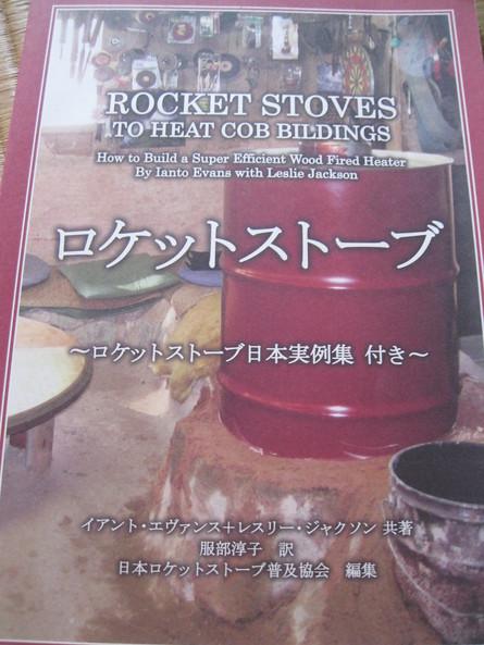 「ロケットストーブ」作り~☆_a0125419_15294196.jpg