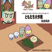 第十一弾 ネットアニメ「ポテッコベイビーズ」のイメージソング、配信中!_e0025035_15323567.jpg