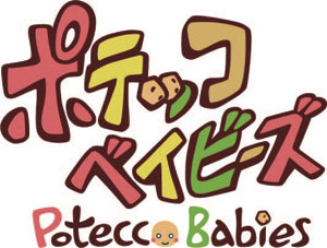 第十二弾 ネットアニメ「ポテッコベイビーズ」のイメージソング、配信中!_e0025035_15355046.jpg