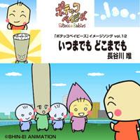 第十二弾 ネットアニメ「ポテッコベイビーズ」のイメージソング、配信中!_e0025035_15361620.jpg