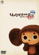 ◆特報!!◆チェブラーシカ最新情報!!_e0025035_1733751.jpg