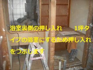 浴室リフォーム_f0031037_213268.jpg