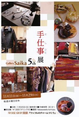 スケジュールとお休み_e0109554_921325.jpg