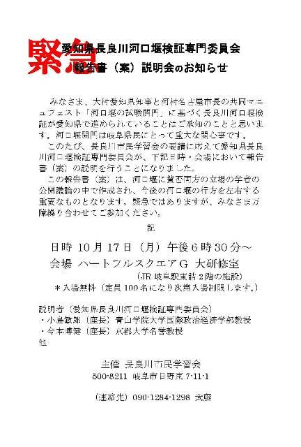 やめよ!徳山ダム91号/緊急!17日説明会ほか_f0197754_18114672.jpg