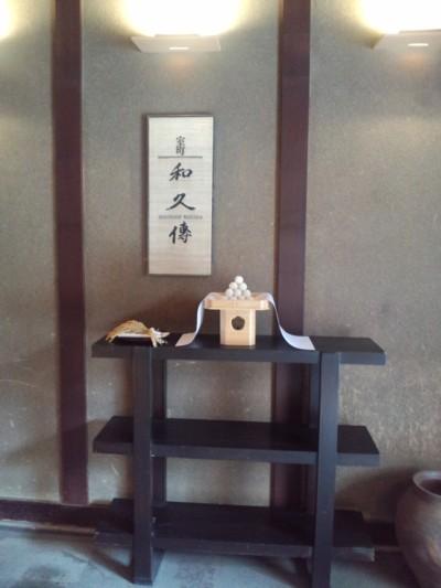 夫婦で二人旅…京都の秋を感じながら_d0082356_1103233.jpg