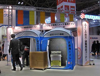国際福祉機器展 H.C.R.2011 ふくしの防災・避難用品コーナー_c0167961_1548325.jpg