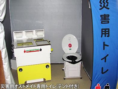 国際福祉機器展 H.C.R.2011 ふくしの防災・避難用品コーナー_c0167961_15485458.jpg