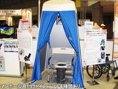 国際福祉機器展 H.C.R.2011 ふくしの防災・避難用品コーナー_c0167961_15492896.jpg