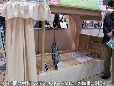 国際福祉機器展 H.C.R.2011 ふくしの防災・避難用品コーナー_c0167961_15501464.jpg