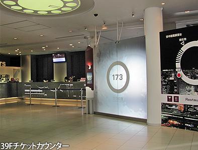 梅田スカイビルの空中庭園とガーデンシネマ、車いすでも大丈夫ですが・・・_c0167961_3394349.jpg