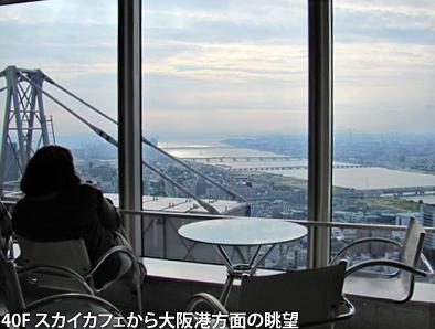 梅田スカイビルの空中庭園とガーデンシネマ、車いすでも大丈夫ですが・・・_c0167961_340071.jpg