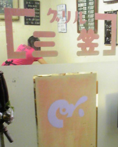 2011年10月13日 グリル福田_a0202976_10585946.jpg