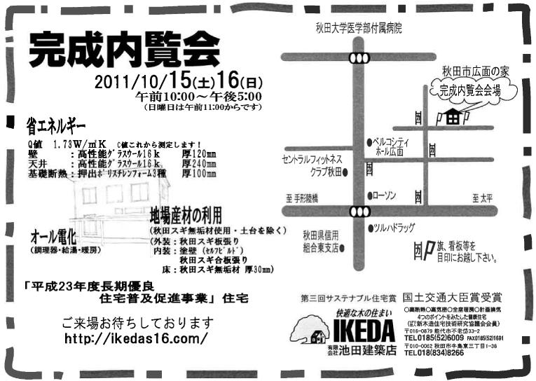 S邸(広面川崎の家) 完成内覧会のご案内です。_f0150893_19191277.jpg