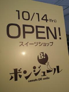 新規オープン_a0134394_22284228.jpg