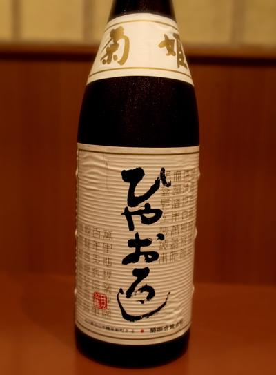 菊姫ひやおろし_f0232994_13241495.jpg