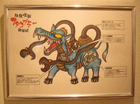 たまごの工房 第4回 怪獣図鑑展 その8_e0134502_12525134.jpg