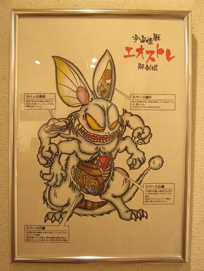 たまごの工房 第4回 怪獣図鑑展 その8_e0134502_12531542.jpg
