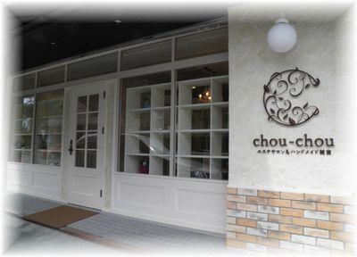 chou-chou(シュシュ)_c0218303_13561385.jpg