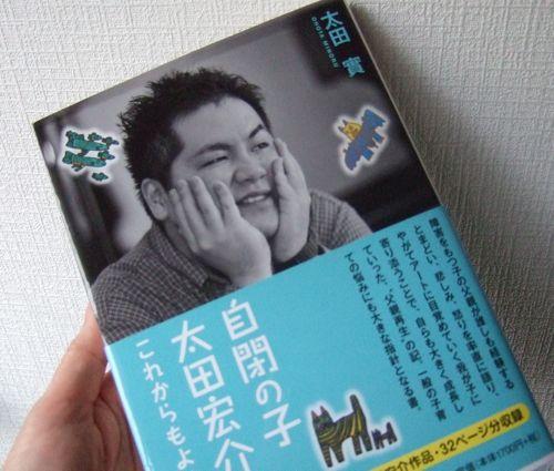 太田宏介さんの本_e0221708_17102297.jpg