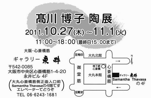 高川博子 陶展_b0068412_1622430.jpg