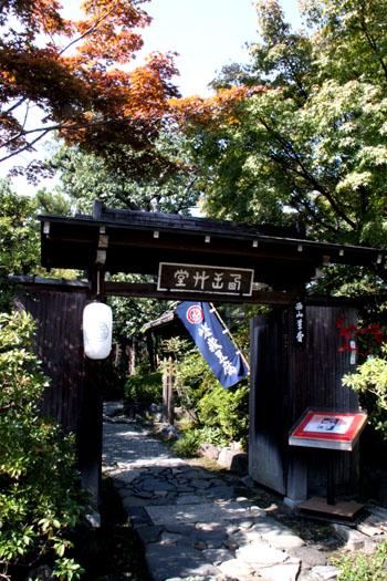 嵐山を歩く_e0048413_1504288.jpg