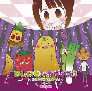 花澤香菜 produce...「ほしいもパラダイス2 ~万能ネギ男を救出せよ!~」11月16日発売_e0025035_1241428.jpg