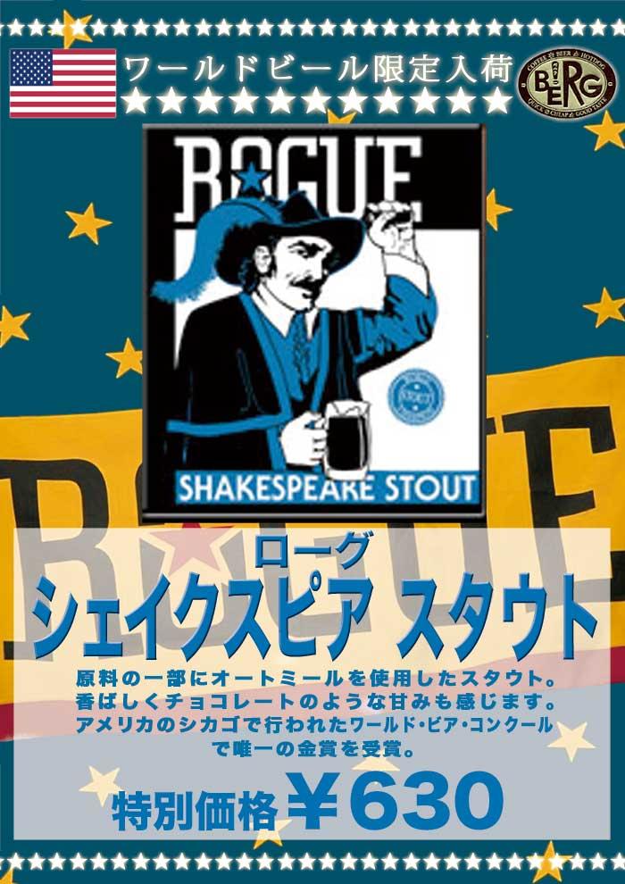 【ローグ樽生】 シェイクスピアスタウト登場♪#beer_c0069047_11112027.jpg