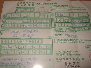 東日本大震災への募金_b0059154_13494157.jpg