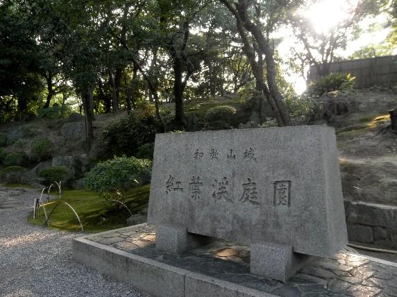 和歌山城公園散策_b0093754_23532398.jpg