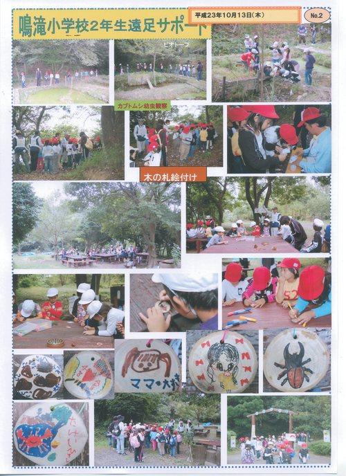 鳴滝小学校2年生40名遠足サポート in うみべの森_c0108460_20252129.jpg