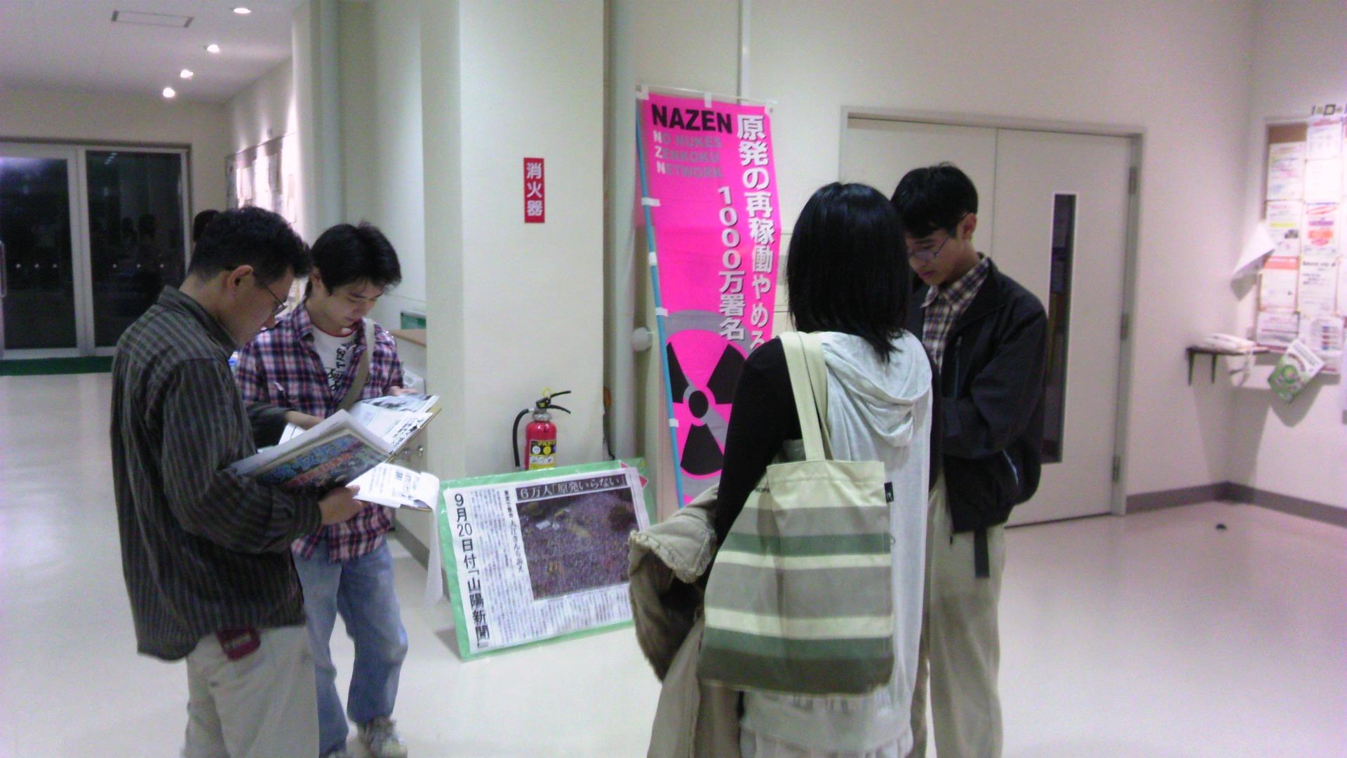 岡大経済学部で署名!_a0238678_1842170.jpg