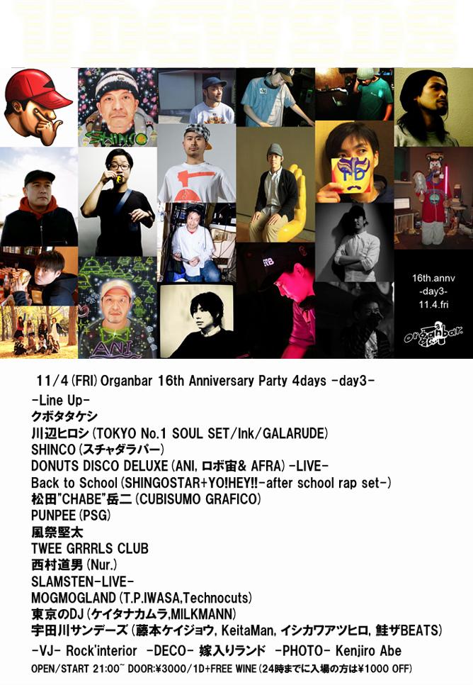 "11/04(FRI) \""Organbar 16th Anniversary Party 4days -day3-\"" @渋谷 Organbar_e0153779_13204151.jpg"