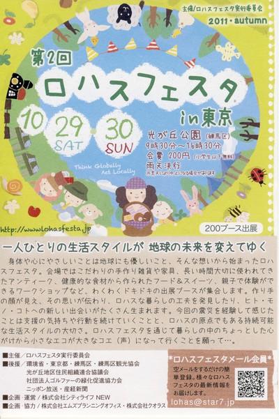 第2回ロハスフェスタin東京_b0142303_12563276.jpg