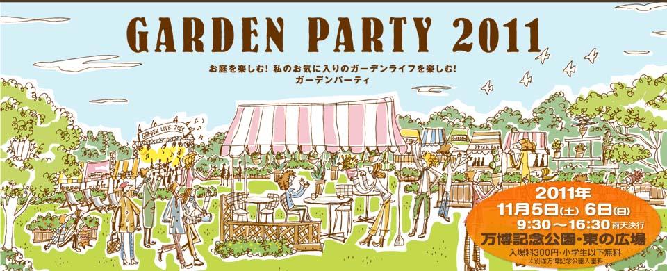 GARDEN PARTY 2011_b0142303_13105691.jpg