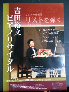 吉田裕文ピアノリサイタル_d0077106_14565795.jpg
