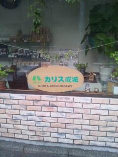 お店までの道順~遠回りルート(中央北口改札口より)_d0191211_18584146.jpg