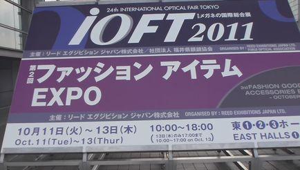 IOFT展示会に行ってまいりました! by 甲府店_f0076925_16164638.jpg