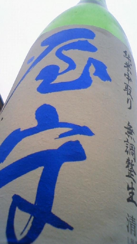 【日本酒】 屋守 純米中取り 無調整生酒 八反錦/美山錦ver_e0173738_1116593.jpg